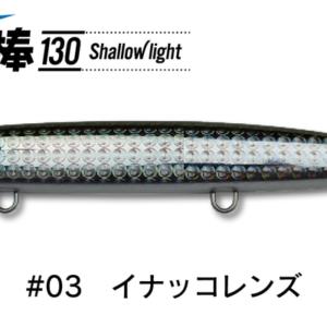 Jumprize KATTOBI BOU 130 Shallow light