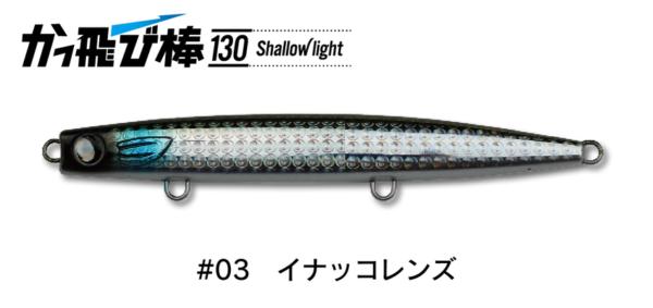 jumprice-kattobi-bou-130-shallow-light-03