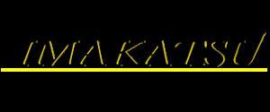 imakatsu-logo